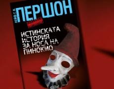 Нещо за четене: Истинската история за носа на Пинокио