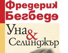 Нещо за четене: Уна & Селинджър