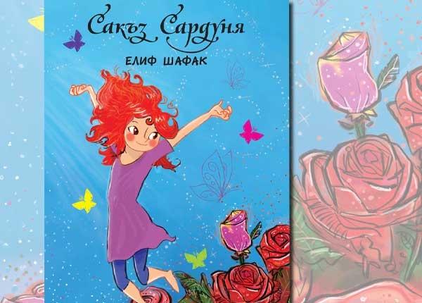 Сакъз Сардуня - първата книга за деца от Елиф Шафак