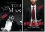 4 книги, които ще ви вдъхновят за еротично изживяване на Свети Валентин