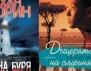 5-те топ книги за септември