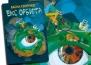 Нови книги: Екс Орбита на Васил Георгиев