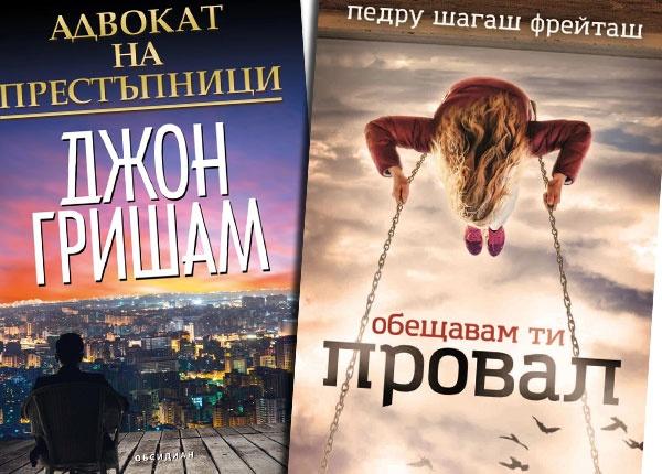 5+1 книги, които да прочетем по време на празниците