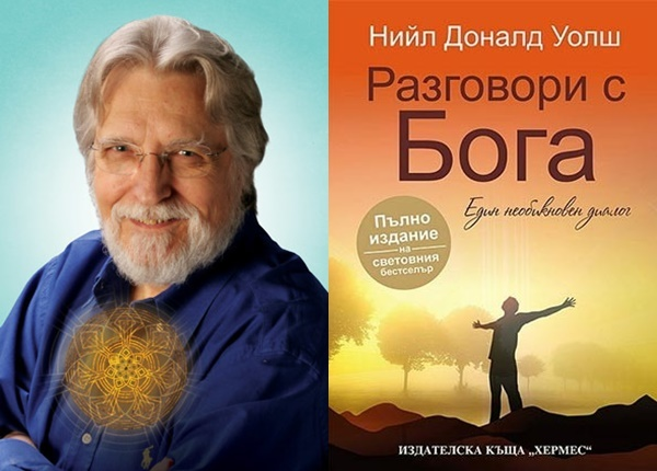 Нийл Доналд Уолш пристига в България на 25 май