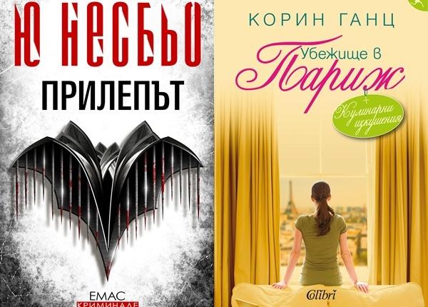 10 топ книги за месец май