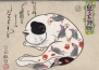 Японец рисува котки с татуировки