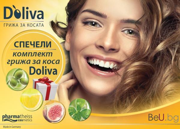 Отговори на въпрoса и спечели комплект грижа за коса Doliva!
