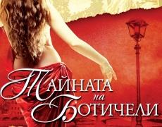 """Нова интрига: """"Тайната на Ботичели"""" на Марина Фиорато"""