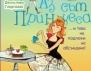 """Нова книга: """"Аз съм принцеса и това не подлежи на обсъждане"""""""