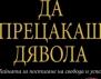 """Нова книга: """"Да прецакаш Дявола """" на Наполеон Хил"""