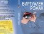 """Нов роман: """"Виртуален роман"""" на mia2442"""