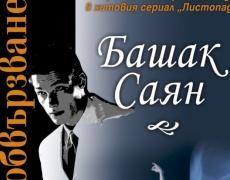 """Нова книга: """"Страх от обвързване"""" на Башак Саян"""