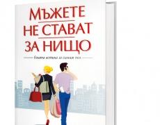 """Нова книга: """"Мъжете не стават за нищо"""""""