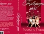 "Нова книга: ""Първороден грях"" на Тасмина Пери"