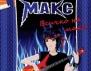 """Нова книга: """"Макс. Всичко на макс!"""""""