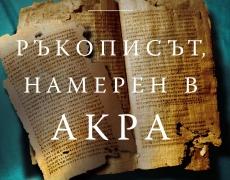 """Нови книги: """"Ръкописът, намерен в Акра"""" на Паулу Коелю"""