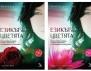 """Нови книги: """"Езикът на цветята"""" на Ванеса Дифенбо"""