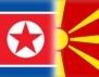 Македония -  новата Северна Корея