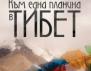 """Нова книга: """"Към една планина в Тибет"""" на Колин Таброн"""