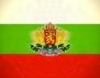 Защо се отричаме от България?