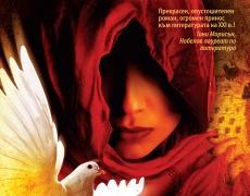 """Нови книги: """"Пазителките на гълъбиците"""" на Алис Хофман"""