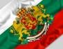 Не е лесно да си българин в България!