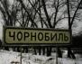 Чернобил - Кръг от Ада!