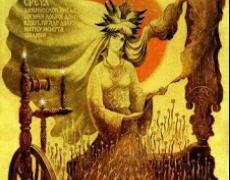 Славянски хороскоп. 13 Юни – 21 Юни: ДОДОЛА