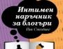 """Нови книги 2013: """"Интимен наръчник за блогъри"""" на Ник Сполдинг"""