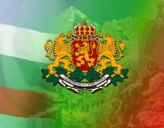 Разделяй и владей... България