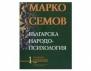 Великите думи на Марко Семов