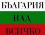 Защо в България нещата просто не вървят?